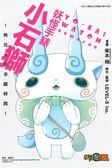 (二手書)妖怪手錶 小石獅 ~與花火的奇蹟時間~(全)