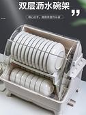 廚房放碗筷收納盒家用碗碟瀝水碗架帶蓋裝碗櫃盤子餐具雙層儲物箱ATF 中秋特惠