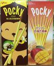 【麻吉熊】泰國限定版Pocky香蕉巧克力棒/芒果風味巧克力棒