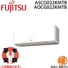 【FUJITSU富士通】優級系列 2-3坪 變頻冷暖分離式冷氣 ASCG022KMTB/AOCG022KMTB 免運費/送基本安裝