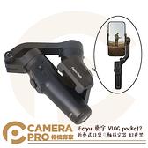 ◎相機專家◎ 促銷活動 Feiyu 飛宇 VLOG pocket2 折疊式口袋三軸穩定器 幻夜黑 手機用 便攜 公司貨