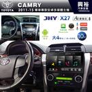 【JHY】2011~15年TOYOTA CAMRY專用10吋螢幕X27系列安卓機*Phone Link*大4核心4+64