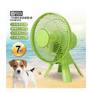 柏森牌 7吋彩色個性造型風扇PS-DB18/城市綠洲(小風扇、插電電源、靜音)