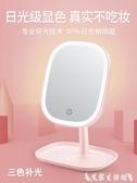 化妝鏡led化妝鏡帶燈臺式女網紅美妝補光小鏡子宿舍桌面折疊便攜梳妝鏡 艾家