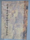 【書寶二手書T2/藝術_FFK】中華書道學會癸酉年作品集展