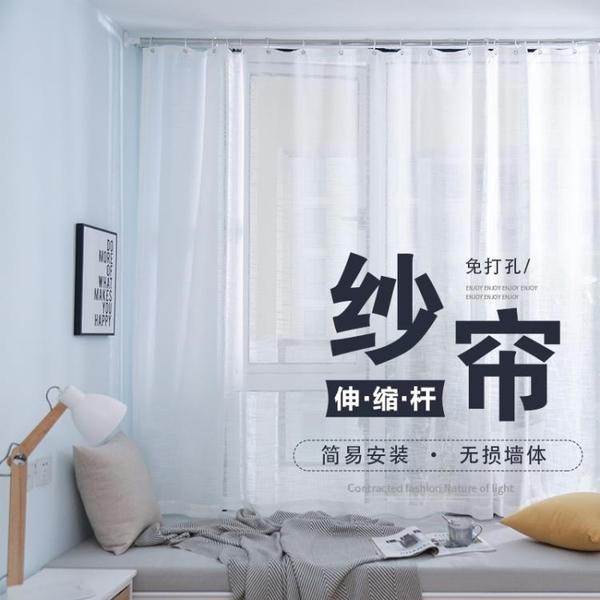 窗紗窗簾窗紗簡易免打孔安裝伸縮桿飄窗臥室半遮光白紗簾陽台短簾紗簾 【快速】