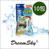 日本 SANADA 綠茶洗衣槽清潔錠 (55gx10包) 洗衣機 髒汙 內槽 Dreamsky