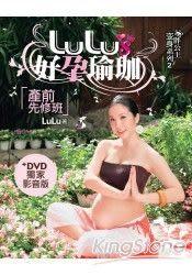 LULU'S好孕瑜珈(產前先修班 DVD)