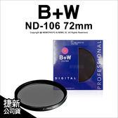 德國 B+W ND-106 ND64 72mm 減光鏡 減6格 溪曝 晨昏 閃燈壓光 黑卡 ND 106★可分期★薪創數位
