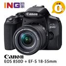 【24期0利率】送32G+副電座充+無線滑鼠 Canon EOS 850D+18-55mm 佳能公司貨 4K錄影 KIT