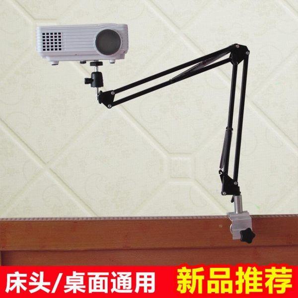 投影儀支架 P1 極米Z4x 微型投影機 相機折疊萬向床頭桌面通用架【快速出貨八五折】JY
