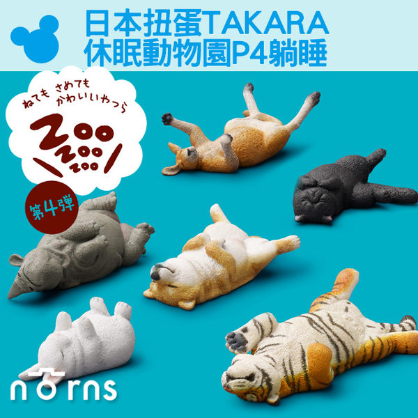 Norns【日本扭蛋TAKARA 休眠動物園P4躺睡】第四彈 兔子犀牛 睡覺 柴犬 老虎 貓 袋鼠