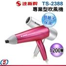 【信源電器】達新牌 1200W 負離子專業吹風機 TS-2388/TS2388