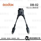 神牛 Godox  PB-DB-02 倒Y字型 PB電瓶加速回電連接線【1燈2電瓶插座】
