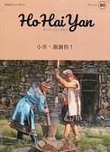 Ho Hai Yan台灣原YOUNG原住民青少年雜誌雙月刊2021.08 NO.93-小米,謝謝你!