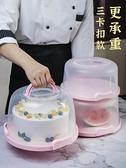 蛋糕盒 蛋糕盒重復使用加高生日透明手提塑料盒家用便攜包裝盒子【快速出貨八折下殺】