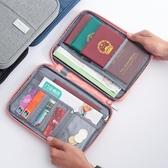 證件收納包大容量票據夾護照保護套文件戶口本整理袋【聚寶屋】