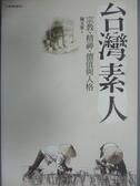 【書寶二手書T2/宗教_IRS】台灣素人:宗教、精神、價值與人格原價_550_陳玉峰