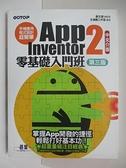 【書寶二手書T1/行銷_ETY】手機應用程式設計超簡單:App Inventor 2零基礎入門班