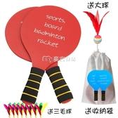 板羽球拍 板羽球拍三毛球拍板羽拍加厚成人兒童送大球送收納袋 麥吉良品