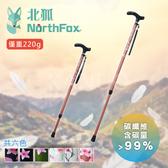【NorthFox北狐】碳纖維伸縮二節式手杖 休閒手杖(共6種顏色可選)