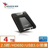 ADATA威剛 HD650 4TB 2.5吋行動硬碟 黑 三層緩衝防護