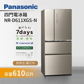 【24期0利率+基本安裝+舊機回收】Panasonic 國際牌 NR-D611XGS 610公升四門變頻玻璃冰箱