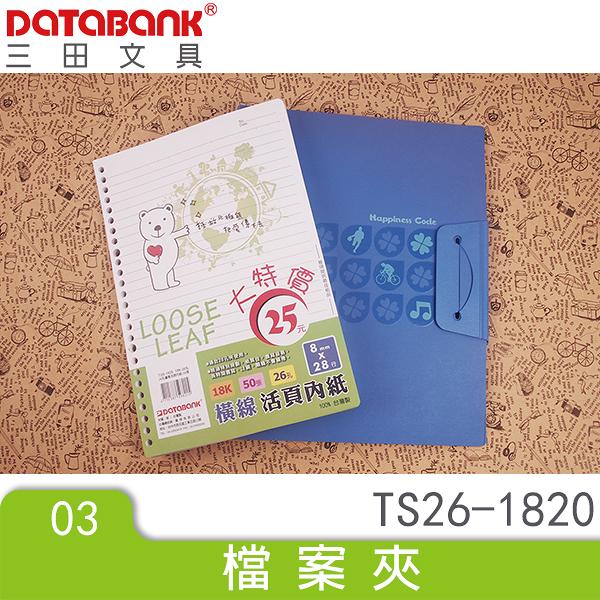 幸福密碼26孔特惠組TS26-1820 26孔夾附贈內頁紙 筆記本 記事簿 幸運草圖案 DATABANK