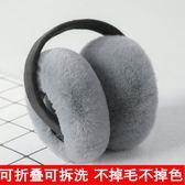 可折疊拆洗耳套男女冬天季可愛護耳罩耳朵套保暖耳捂耳暖耳帽 快速出貨八八折柜惠