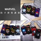 MARVEL漫威復仇者聯盟 iPhone 7/8 Plus(5.5吋)經典Q版人物防手滑殼套