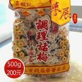 【譽展蜜餞】調理白話梅 500g/200元