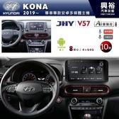 【JHY】2019年 Hyundai KONA專用10吋螢幕 V57系列安卓機 *8核心4+64G