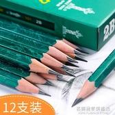 HB鉛筆2H小學生2B素描3B繪圖比4B兒童6B無毒8B考試專用3H6H繪畫套裝2h-8b初學者 名購居家