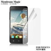 魔力 富可視 Infocus M530 高透光抗刮螢幕保護貼