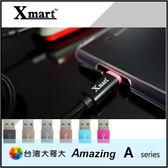☆Xmart Micro USB 120cm發光編織傳輸線/充電線/台灣大哥大 TWM A1/A2/A3/A3S/A4/A4S/A4C/A5/A5S/A5C/A6/A6S/A7/A8
