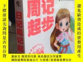 二手書博民逛書店小學生日記週記起步罕見無筆記Y24477 內蒙古人民出版社 出版