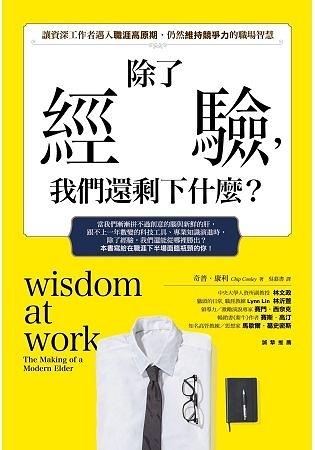 除了經驗,我們還剩下什麼?:讓資深工作者邁入職涯高原期時,仍然維持競爭力的職場智