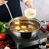 火鍋盤加厚不銹鋼涮鍋火鍋盆鍋具電磁爐通用家用湯鍋 DJ3236『易購3c館』