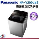 【信源】)20公斤【Panasonic 國際牌】變頻直立式洗衣機 NA-V200LMS-S / NAV200LMSS