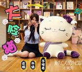 可愛超萌韓國貓咪抱枕公仔大號玩偶毛絨玩具女孩抱著睡覺的布娃娃  米蘭shoe
