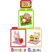 ☆愛思摩比☆ LOZ 鑽石積木 9434-9436 可愛熊熊與兔兔系列 耳機熊 草莓兔 牛奶熊與管家雞