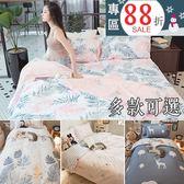 微冬 D3雙人床包與兩用被4件組  多種花色  台灣製造  100%純棉 棉床本舖
