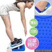台灣製造!!足部按摩拉筋板(升級版)腳底按摩器多角度易筋板足筋板.拉筋版按摩墊.平衡板美腿機