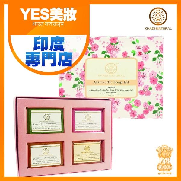 印度 Khadi 草本手工精油香皂禮盒 100g x 4入 盒裝 蘆薈 沉香 玫瑰 檀香【YES 美妝】