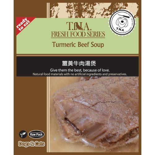【寵物王國】悠遊餐包鮮點-薑黃牛肉湯煲150g