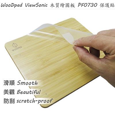 【Ezstick】優派 ViewSonic WooPad 木質繪圖板 PF0730 TOUCH PAD 觸控板 保護貼