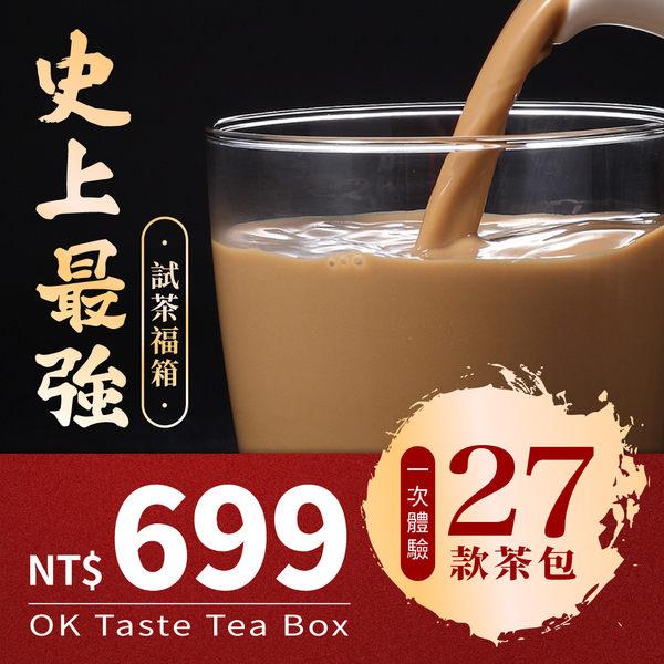 真奶茶史上最強福袋。27款口味一次品嘗!