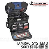 TAMRAC 達拉克 5603 藍色 側背相機包 (24期0利率 免運 國祥貿易公司貨) System 系列 System 3