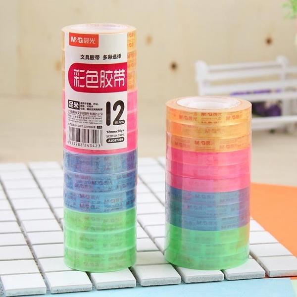 晨光透明彩色膠帶文具膠紙小膠條學生修正改錯字膠帶 8/12mm寬·享家