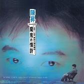 【停看聽音響唱片】【黑膠LP】陳昇:魔鬼的情詩 (180g LP)
